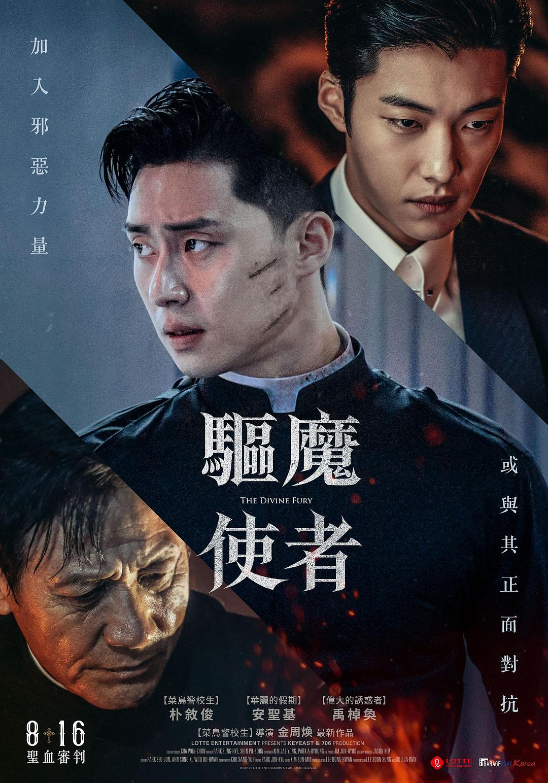 阴曹使者/驱魔使者 2019韩国魔幻电影