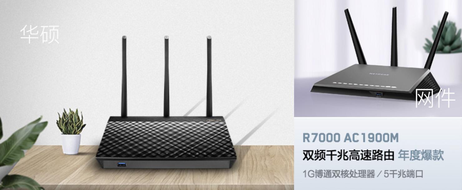 网件R7000和华硕AC68U纠结买哪个