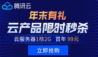 腾讯云年末特惠1核2G只需88一年