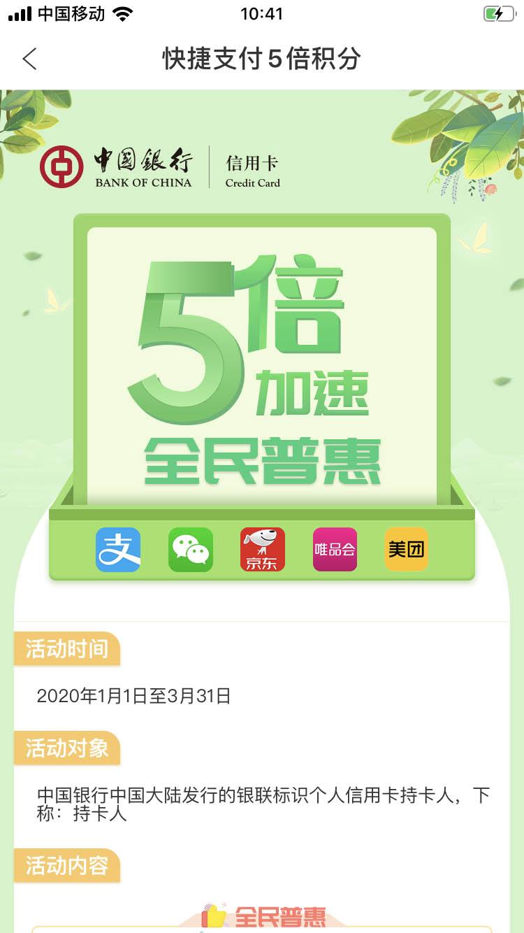 中国银行2020年五倍积分领取