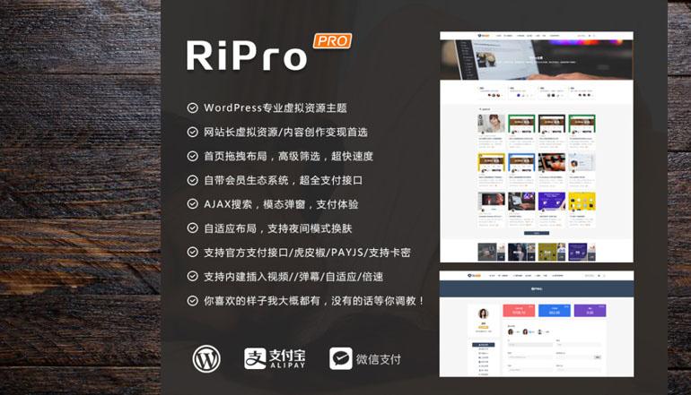 wordpress主题RiPro6.6无授权破解修复免费分享