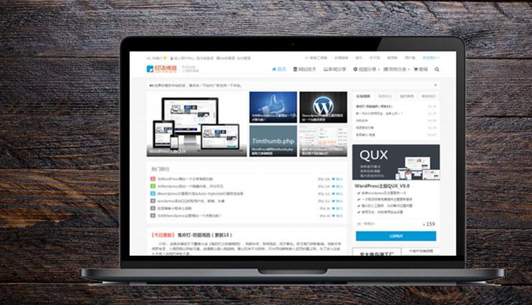 WordPress主题 QUX9.1.6 破解版免费下载