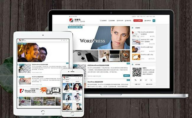 WordPress主题知更鸟Begin5.2版下载分享