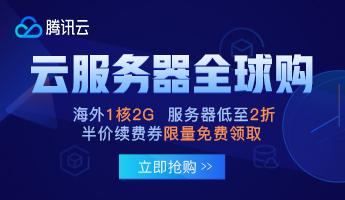 腾讯云香港服务器3.5折购买!2020年优惠活动