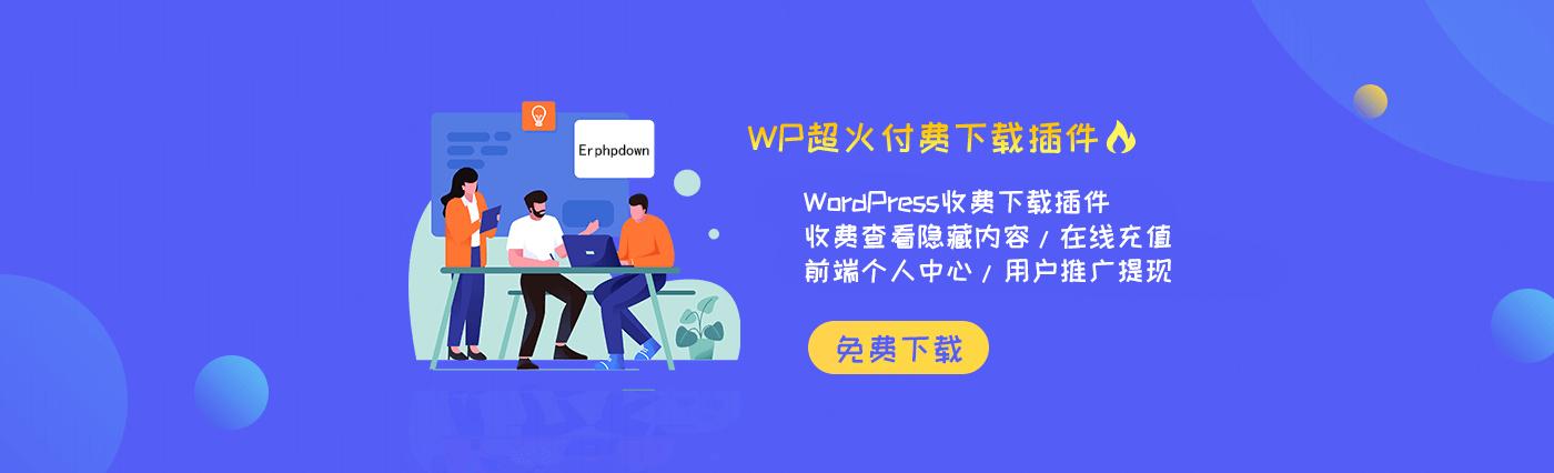 WordPress付费查看会员充值插件Erphpdown.v10.0