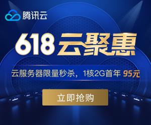 腾讯云618优惠1核2G首年95元加2000元大礼包