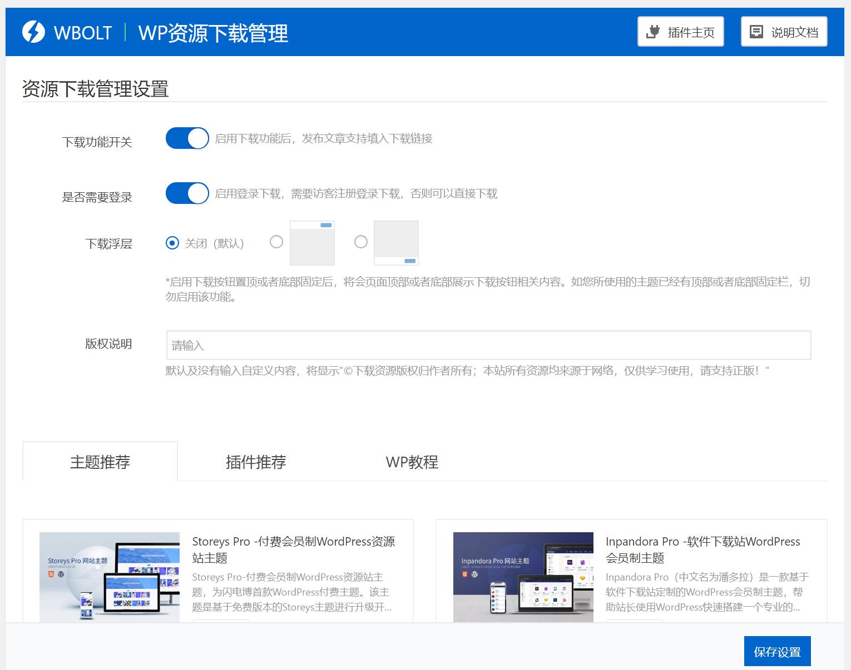 wordpress网盘下载插件快速打造资源下载博客