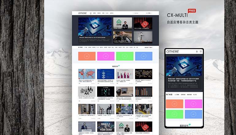 WordPress简洁大气博客主题CX-MULTI