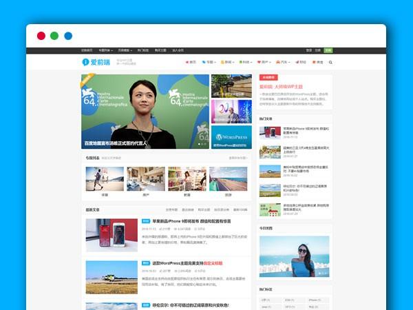 WordPress主题爱前端iux1.2.2 自媒体资讯博客