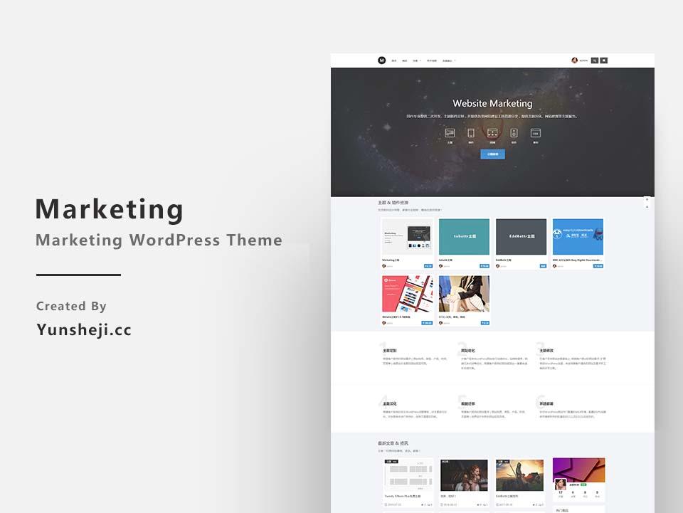 WordPress图片资源下载主题Marketing分享下载