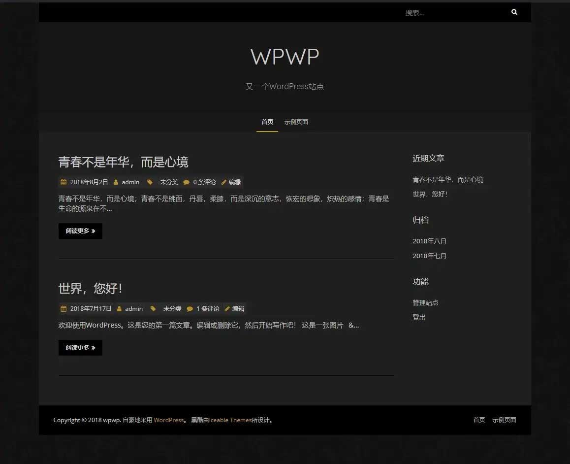 WordPress免费黑酷简洁主题 Blackoot Lite