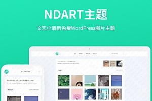 NDART主题:轻量极简文艺小清新免费WordPress图片主题