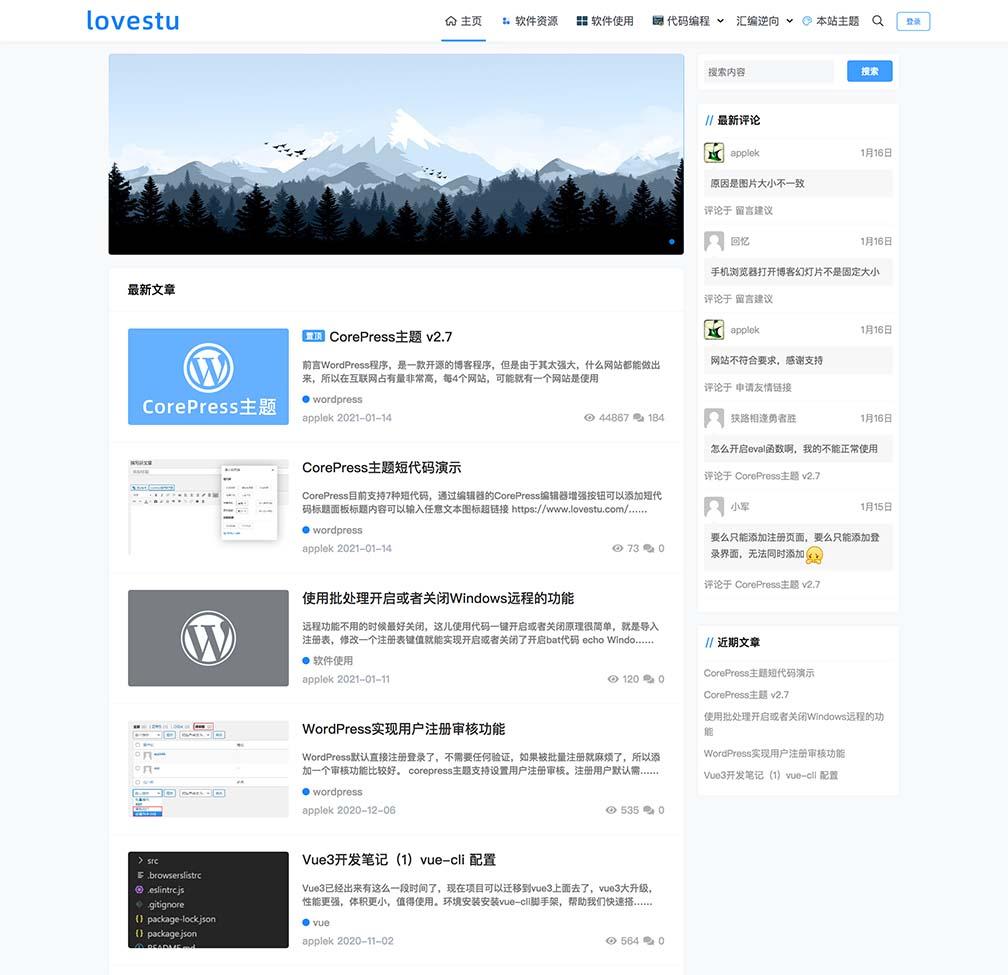 wordpress简洁白色两栏博客主题CorePress主题 v2.7